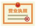 进出口贸易公司注册领取执照
